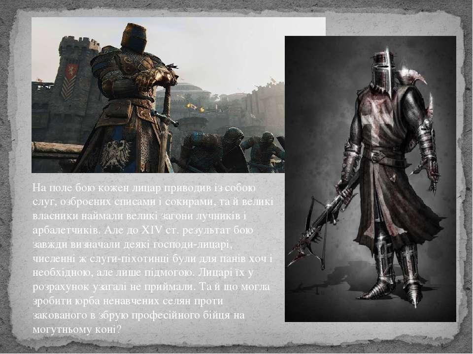 На поле бою кожен лицар приводив із собою слуг, озброєних списами і сокирами,...