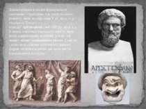 Давньогрецька комедія формувалася одночасно з трагедією, але досягла свого ро...