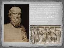 Характерною особливістю грецького театру класичної епохи були неодмінна прису...