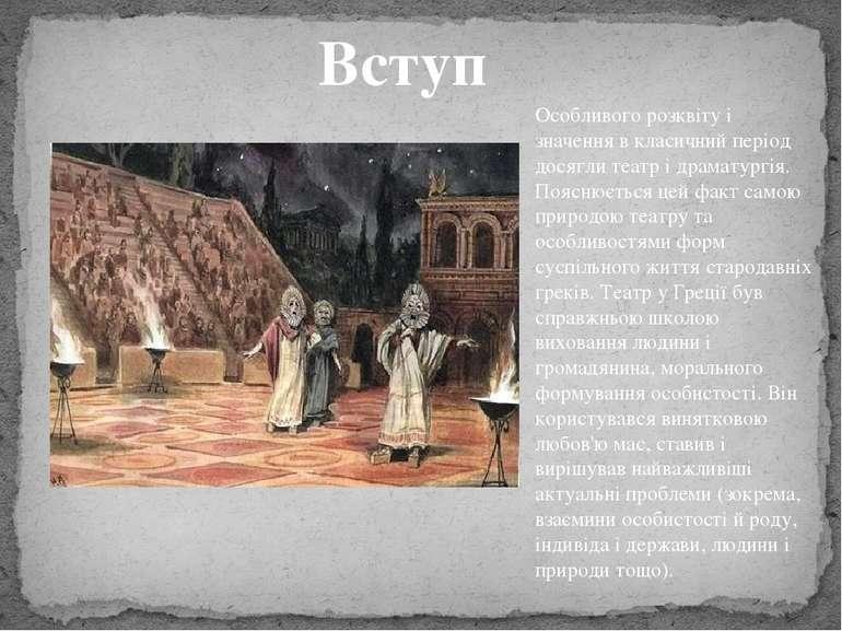 Особливого розквіту і значення в класичний період досягли театр і драматургія...