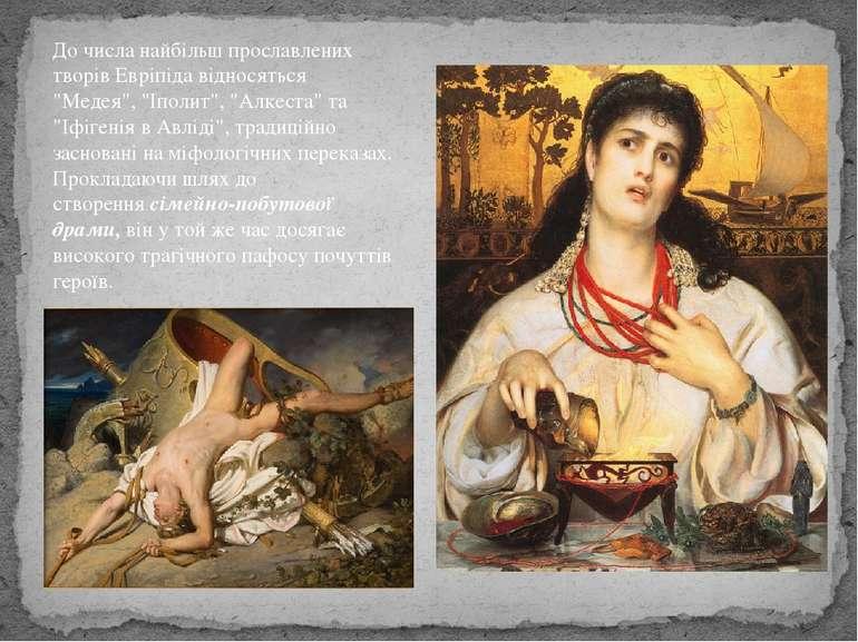 """До числа найбільш прославлених творів Евріпіда відносяться """"Медея"""", """"Іполит"""",..."""