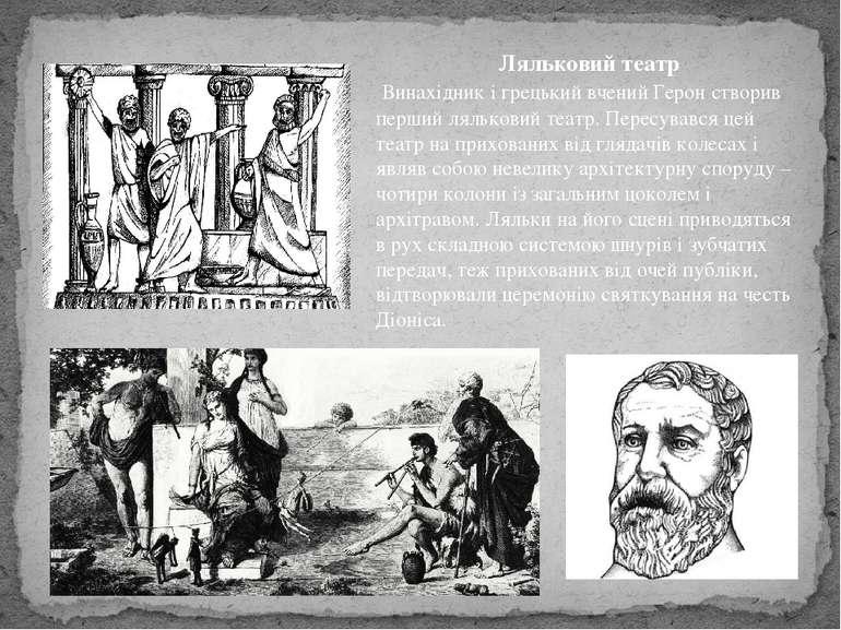 Ляльковий театр Винахідник і грецький вчений Герон створив перший ляльковий ...