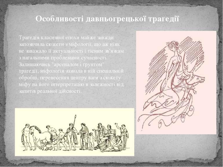 Особливості давньогрецької трагедії Трагедія класичної епохи майже завжди зап...
