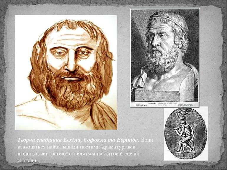 Творча спадщина Есхіла, Софокла та Евріпіда.Вони вважаються найбільшими поет...