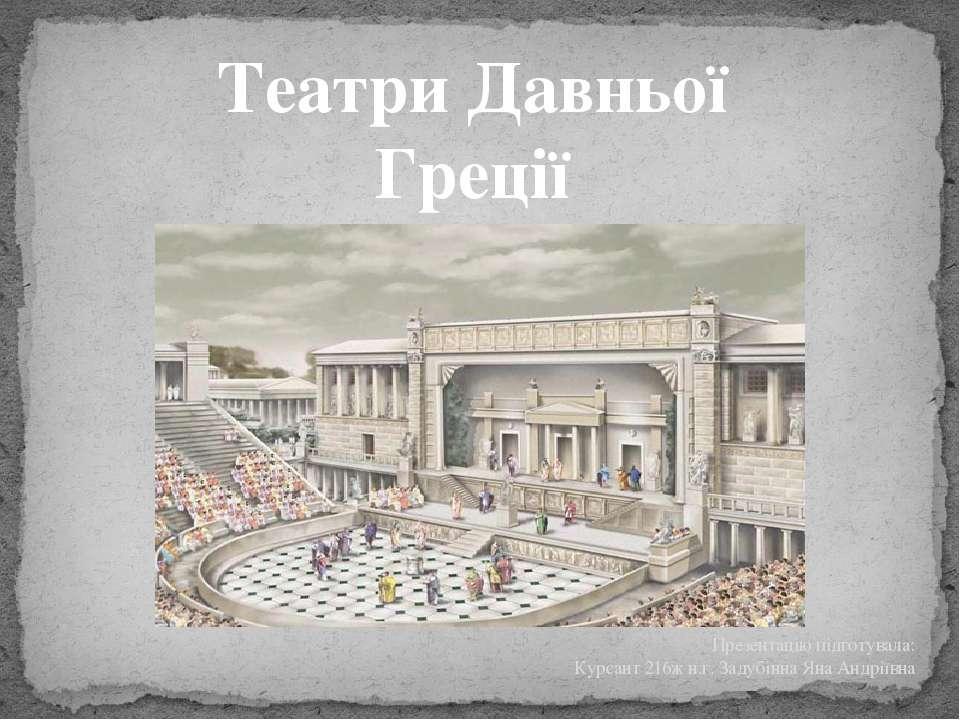 Презентацію підготувала: Курсант 216ж н.г. Задубінна Яна Андріївна Театри Дав...