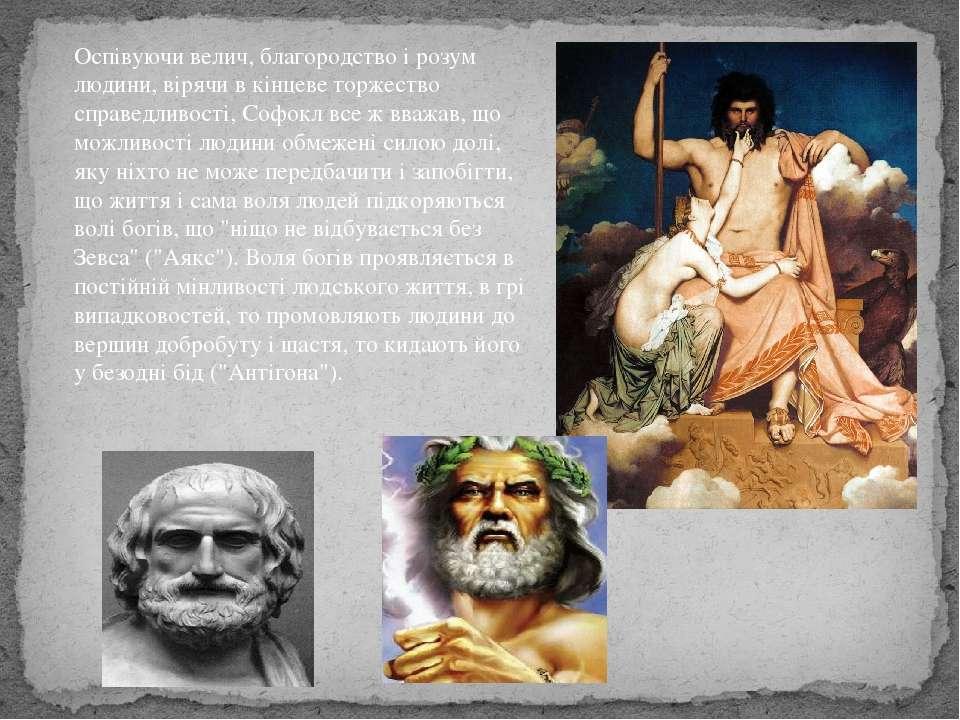 Оспівуючи велич, благородство і розум людини, вірячи в кінцеве торжество спра...