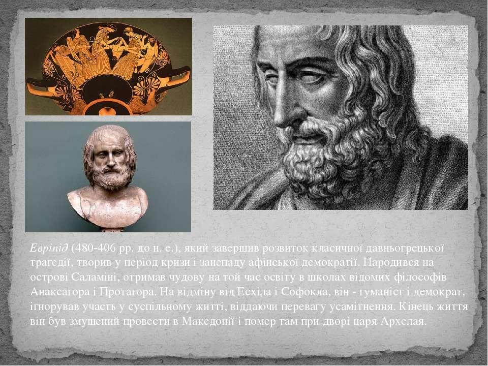 Евріпід(480-406 рр. до н. е.), який завершив розвиток класичної давньогрецьк...