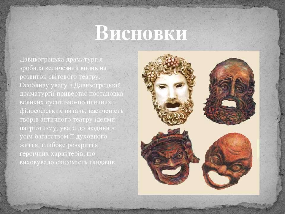 Висновки Давньогрецька драматургія зробила величезний вплив на розвиток світо...