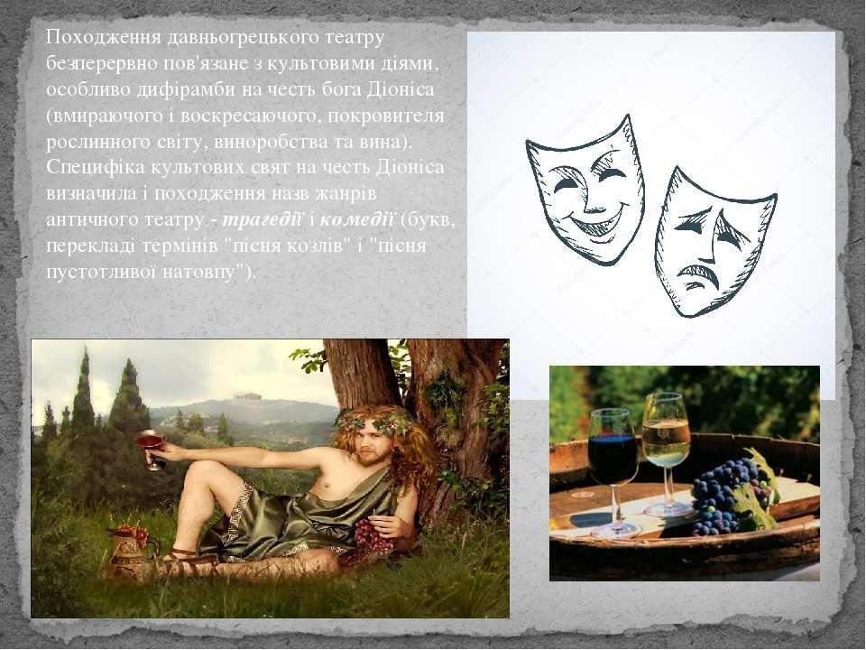 Походження давньогрецького театру безперервно пов'язане з культовими діями, о...