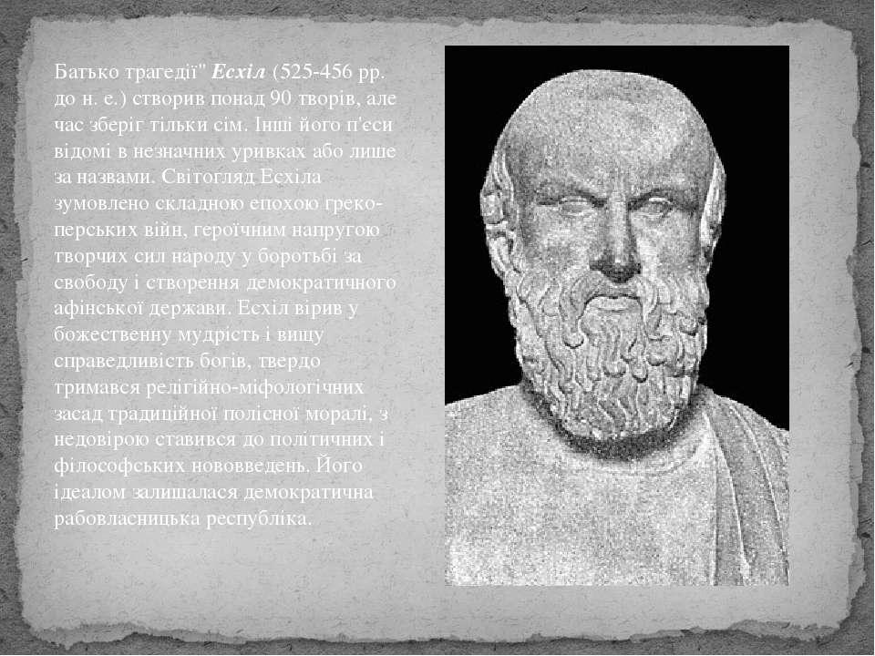 """Батько трагедії""""Есхіл(525-456 рр. до н. е.) створив понад 90 творів, але ча..."""