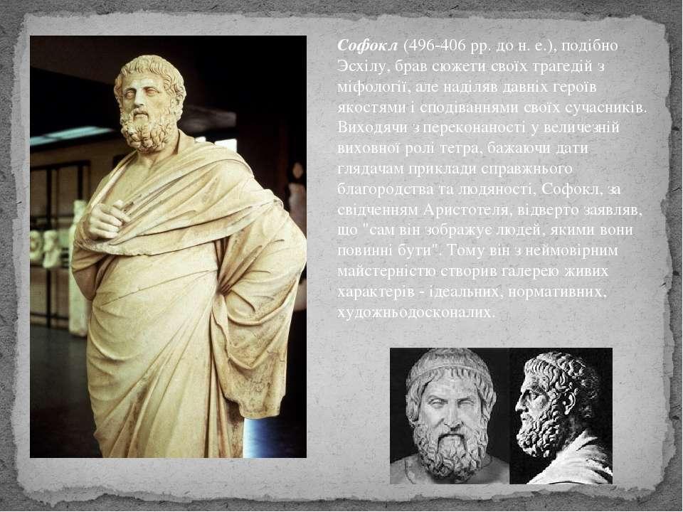 Софокл(496-406 рр. до н. е.), подібно Эсхілу, брав сюжети своїх трагедій з м...