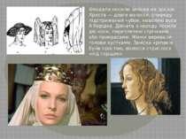 Феодали носили зачіски на зразок Христа — довге волосся, спереду підстрижений...