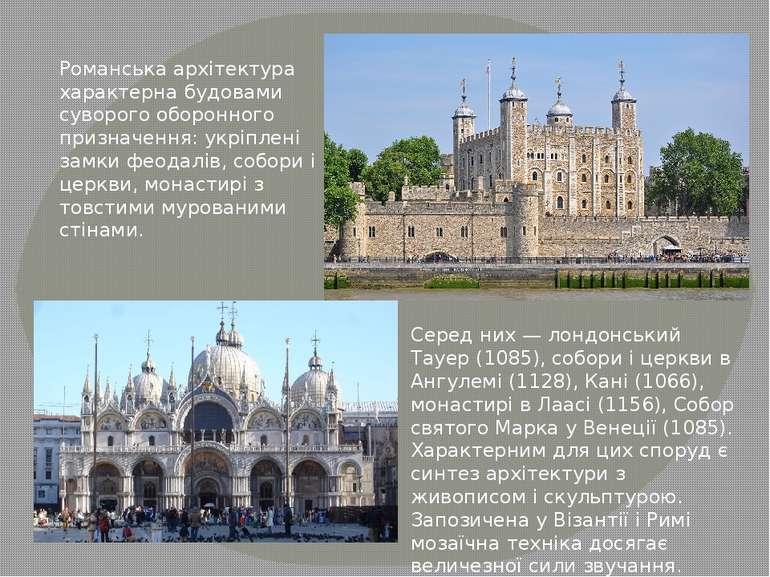 Романська архітектура характерна будовами суворого оборонного призначення: ук...