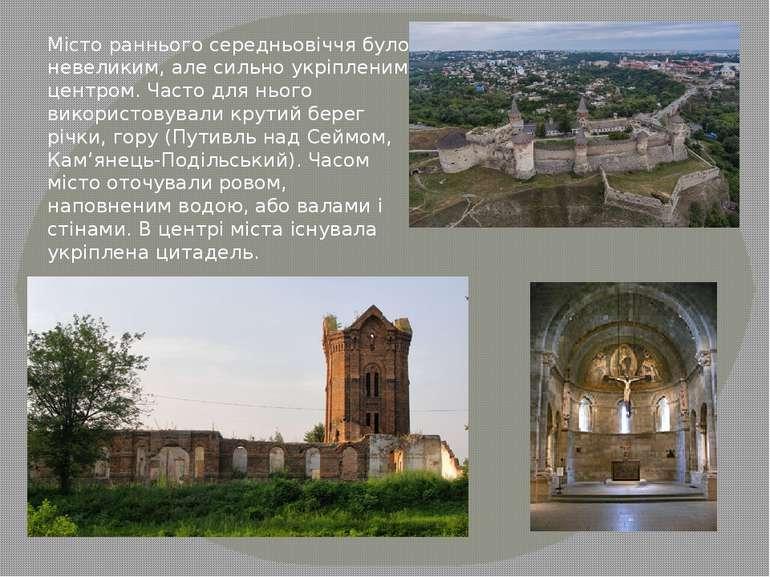 Місто раннього середньовіччя було невеликим, але сильно укріпленим центром. Ч...