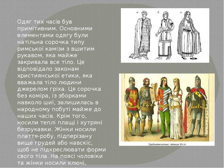 Одяг тих часів був примітивним. Основними елементами одягу були натільна соро...