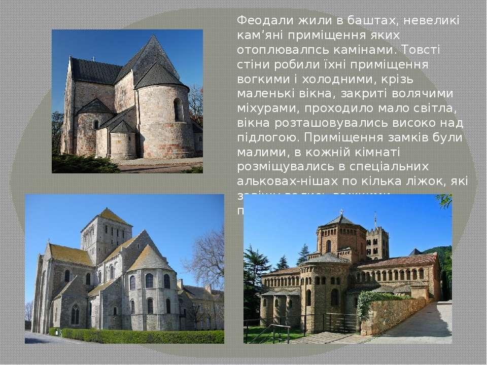 Феодали жили в баштах, невеликі кам'яні приміщення яких отоплювалпсь камінами...