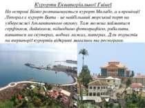 Курорти Екваторіальної Гвінеї На острові Біоко розташовується курорт Малабо, ...