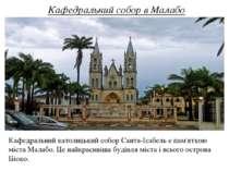 Кафедральний собор в Малабо Кафедральний католицький собор Санта-Ісабель є па...
