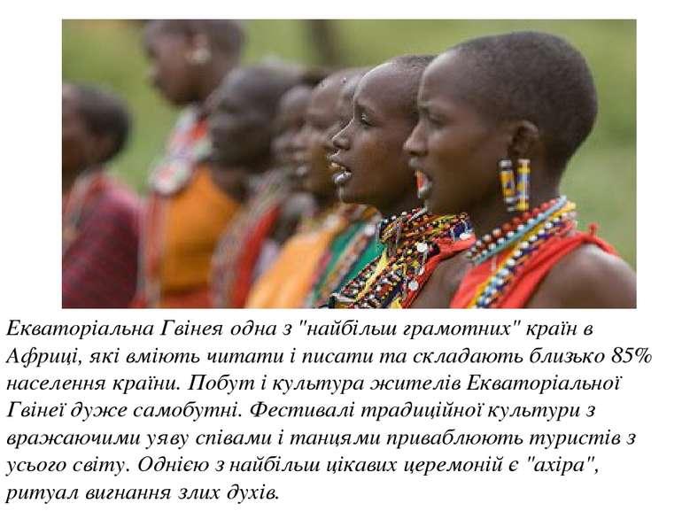 """Екваторіальна Гвінея одна з """"найбільш грамотних"""" країн в Африці, які вміють ч..."""
