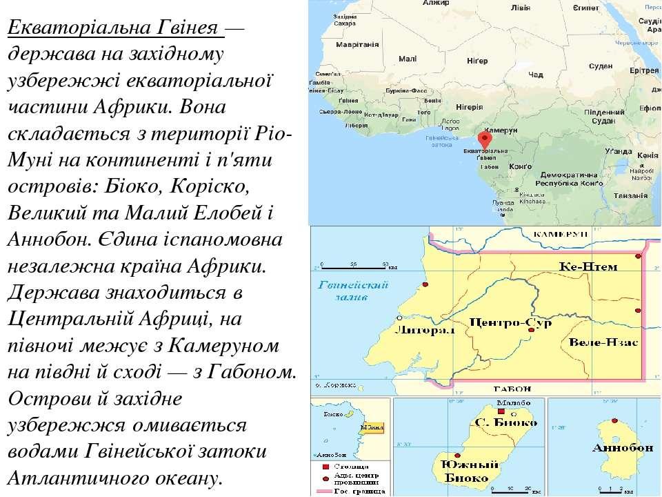 Екваторіальна Гвінея — держава на західному узбережжі екваторіальної частини ...