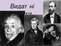 Видатні фізики