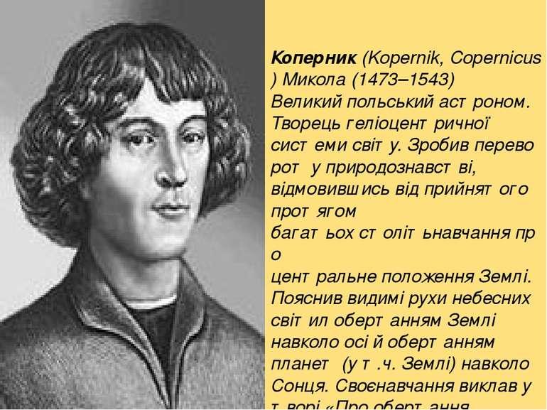 Коперник(Kopernik,Copernicus)Микола(1473–1543) Великий польський астроном...