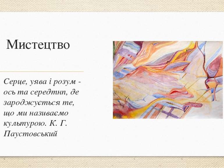 Мистецтво Серце, уява і розум - ось та середтнп, де зароджується те, що ми на...
