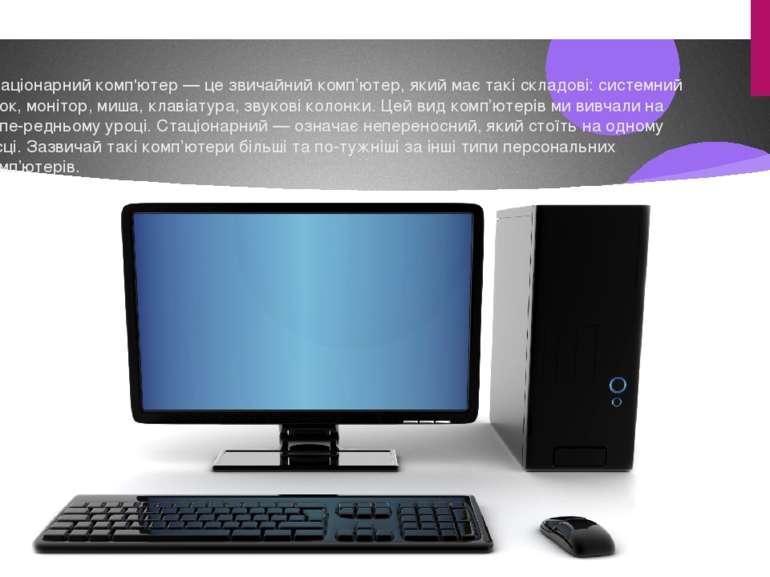 Стаціонарний комп'ютер — це звичайний комп'ютер, який має такі складові: сист...