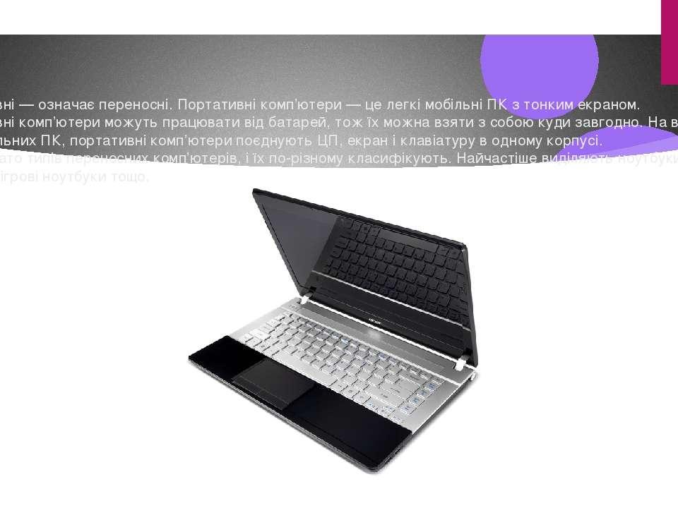 Портативні — означає переносні. Портативні комп'ютери — це легкі мобільні ПК ...