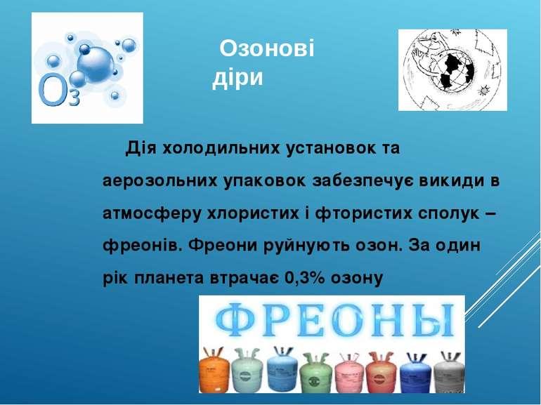 Озонові діри Дія холодильних установок та аерозольних упаковок забезпечує вик...