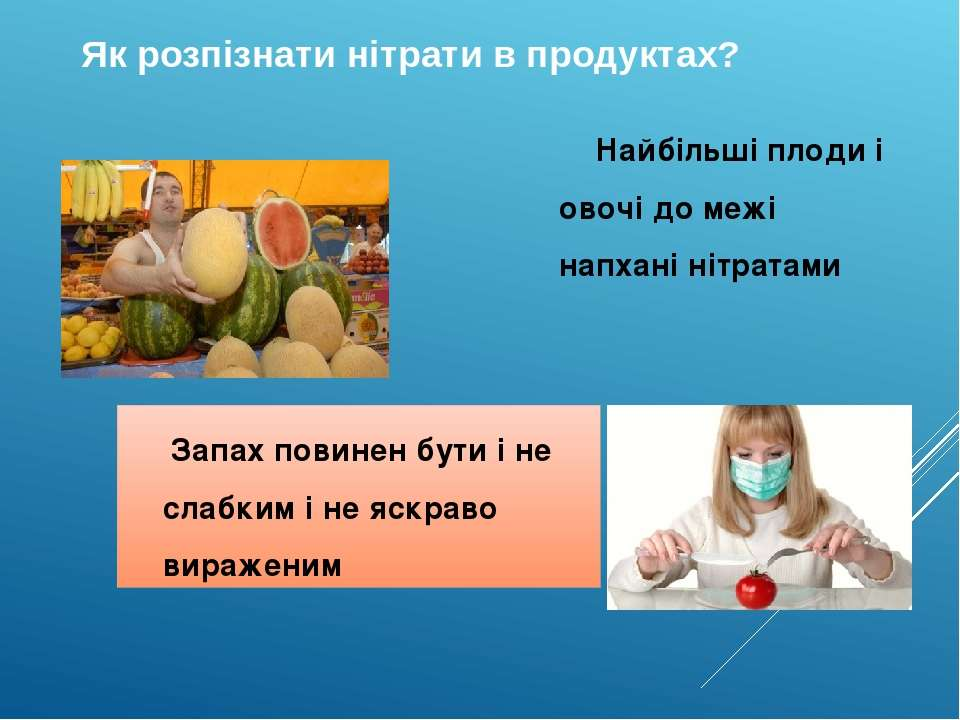 Як розпізнати нітрати в продуктах? Найбільші плоди і овочі до межі напхані ні...