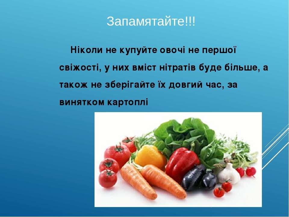 Ніколи не купуйте овочі не першої свіжості, у них вміст нітратів буде більше,...