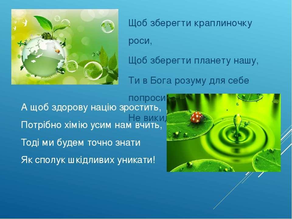 Щоб зберегти краплиночку роси, Щоб зберегти планету нашу, Ти в Бога розуму дл...