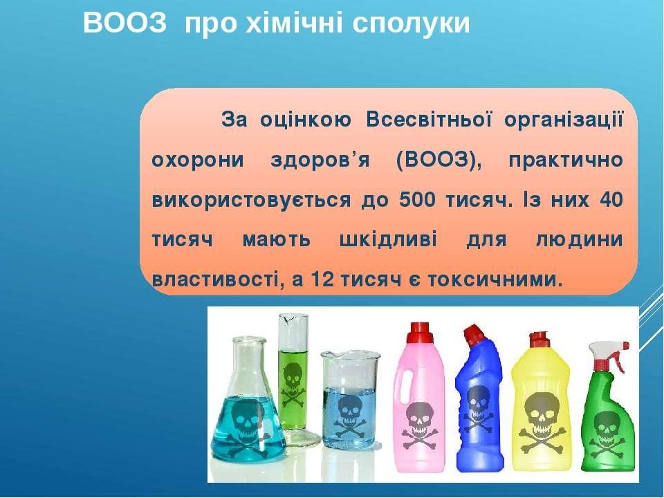 ВООЗ про хімічні сполуки За оцінкою Всесвітньої організації охорони здоров'я ...