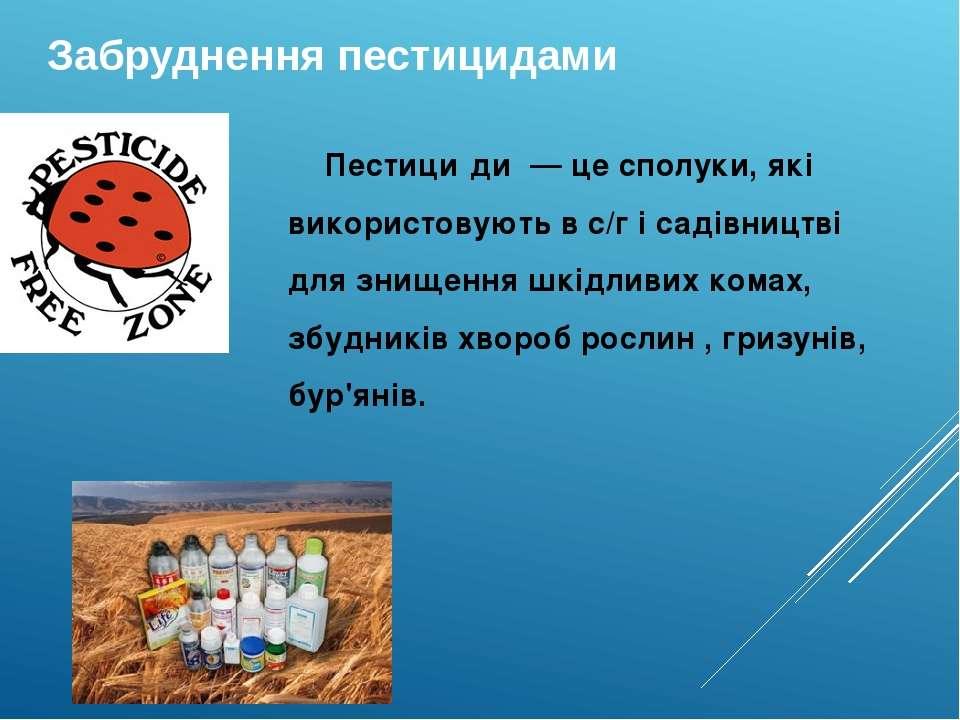 Забруднення пестицидами Пестици ди— це сполуки, які використовують вс/гі ...