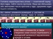 Головна характеристика атома — позитивний заряд його ядра, тобто число протон...