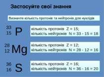 Застосуйте свої знання Визначте кількість протонів та нейтронів для нуклідів ...