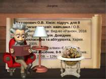 Джерела Григорович О.В. Хімія: підруч. для 8 класу загальноосвіт. навч.закл./...