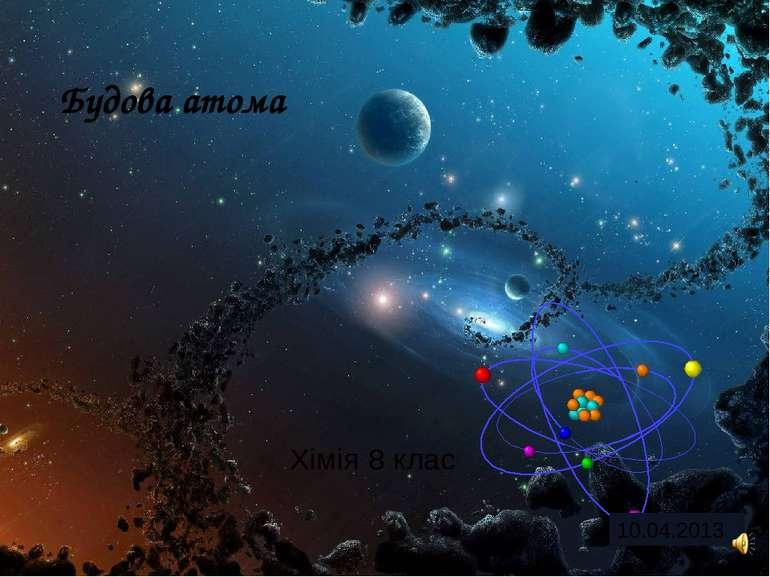 Будова атома 10.04.2013 Хімія 8 клас