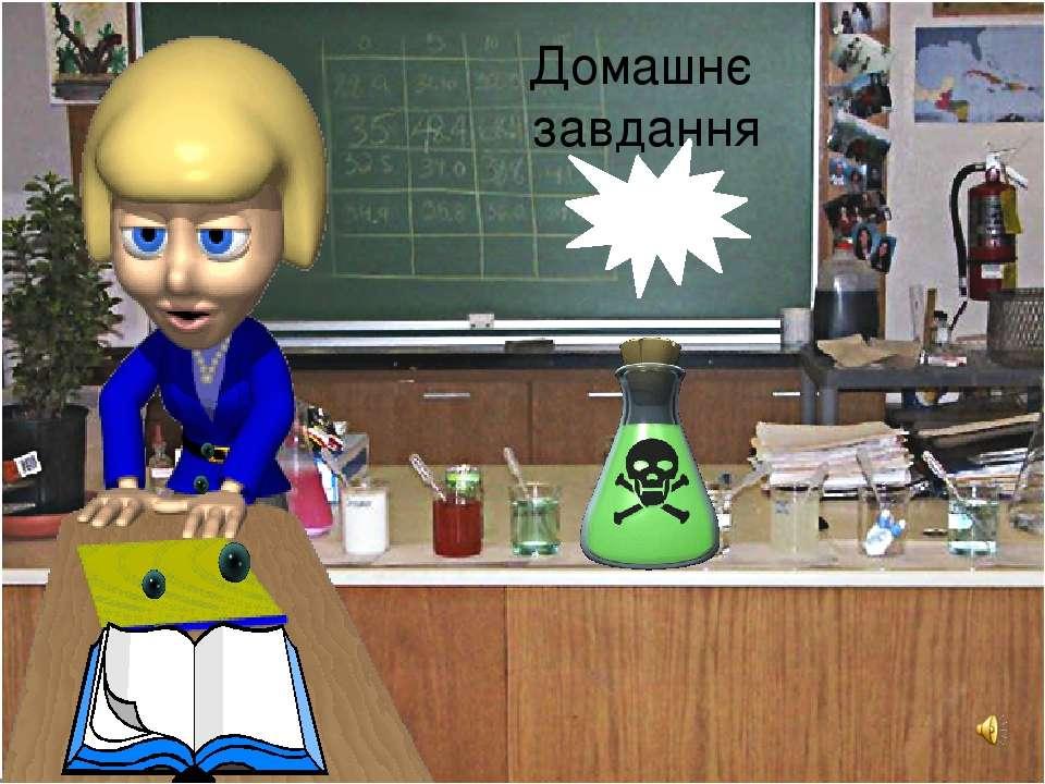 Домашнє завдання §13