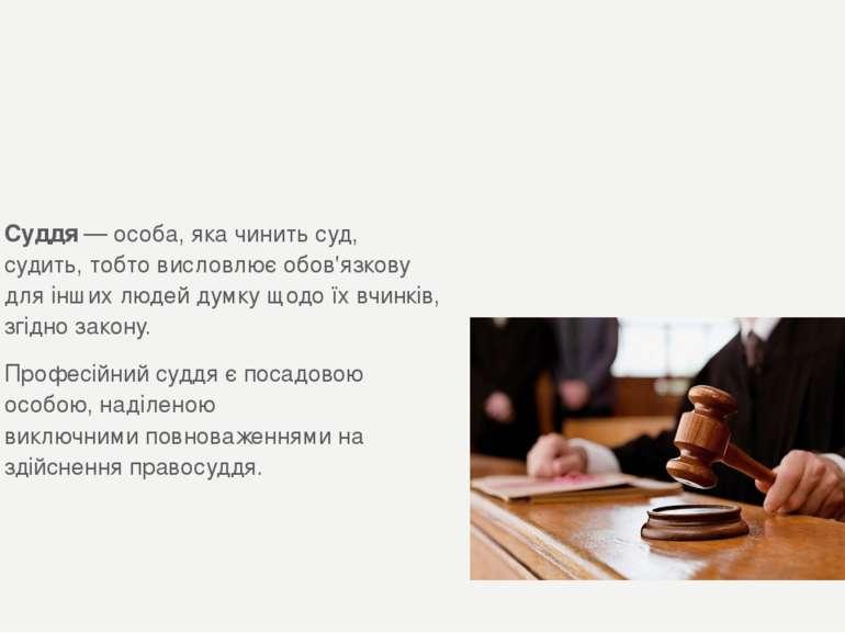 Суддя — особа, яка чинитьсуд, судить, тобто висловлює обов'язкову для інших...