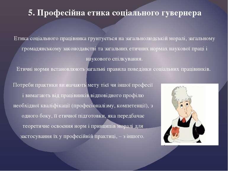 5. Професійна етика соціального гувернера Етика соціального працівника грунту...