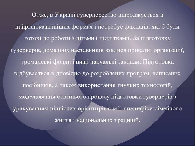 Отже, в Україні гувернерество відроджується в найрізноманітніших формах і пот...