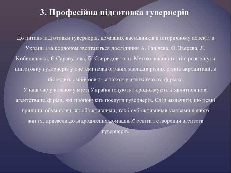 3. Професійна підготовка гувернерів До питань підготовки гувернерів, домашніх...