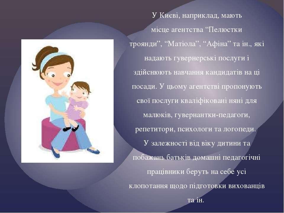 """У Києві, наприклад,мають місцеагентства""""Пелюстки троянди"""",""""Матіола"""",""""Афі..."""