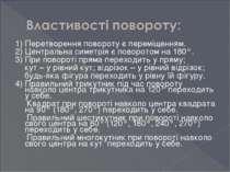 1) Перетворення повороту є переміщенням. 2) Центральна симетрія є поворотом н...