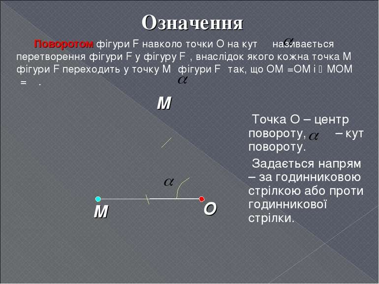 O Поворотом фігури F навколо точки О на кут називається перетворення фігури F...