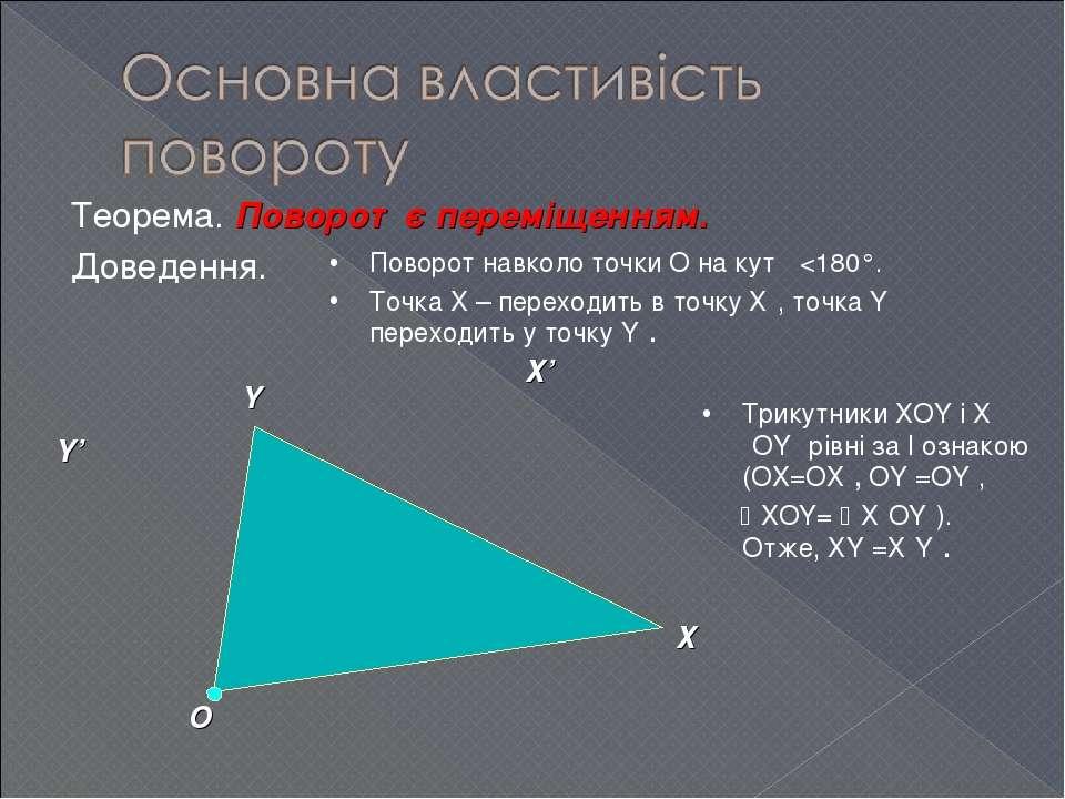 Теорема. Поворот є переміщенням. Доведення. Поворот навколо точки О на кут α
