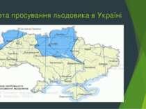 Карта просування льодовика в Україні