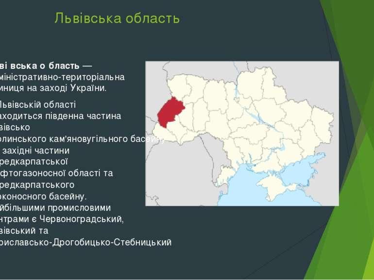 Львівська область Льві вська о бласть— адміністративно-територіальна одиниця...